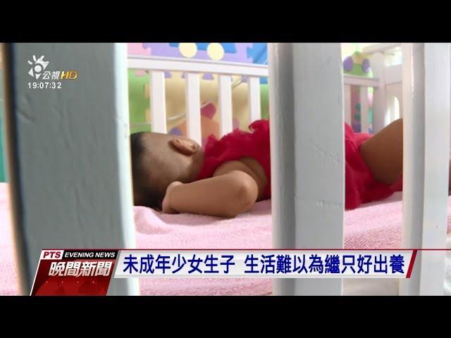 調查:未成年少女懷孕生子 每年約3千人