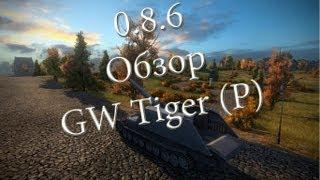 World of Tanks 0.8.6 #2 Обзор GW Tiger (P)