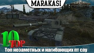 World of Tanks топ самых незаметных и нагибающих пт сау
