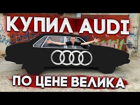 КУПИЛ AUDI ЗА КОПЕЙКИ!
