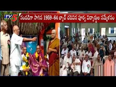 1959-64 Batch Get Together In Gudur ZP High School   Krishna District   TV5 News