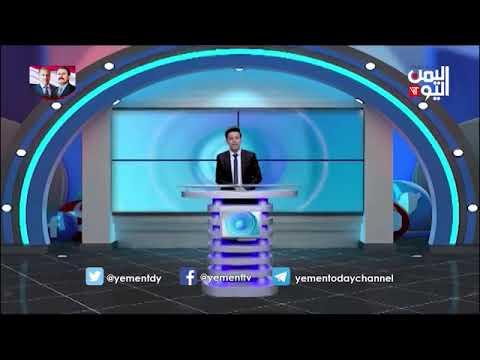 قناة اليمن اليوم - واي نت 27-02-2019