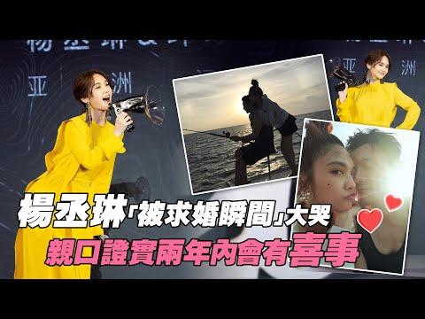 楊丞琳「被求婚瞬間」大哭 親口證實兩年內會有喜事❤️❤️