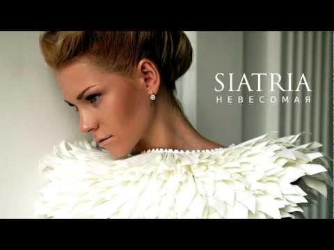 Siatria - Невесомая (NEW SONG)