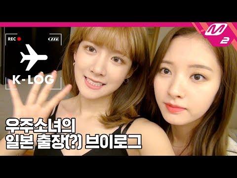 [K-LOG] 우주소녀(WJSN)의 일본 출장 Get Ready With Me! | K-LOG Ep.1 @KCON2019JAPAN (ENG SUB)