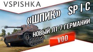 Spähpanzer SP I.C- Шпик Новый ЛТ 7 уровня Германии