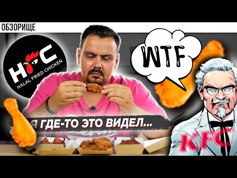 Доставка Halal Fried Chiken (HFC)   YOJI суши от Галич тоже будут, скоро