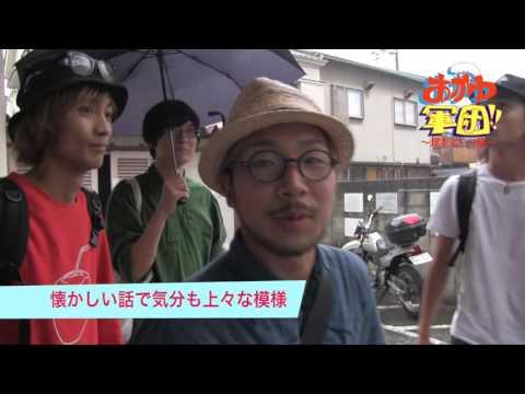 「おかゆ軍団〜塚本ぶらり旅〜」 前編