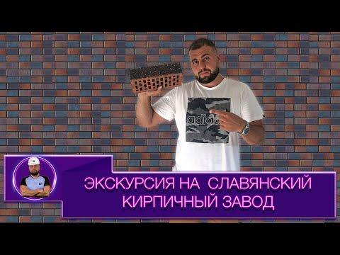 Как производят Славянский кирпич / Экскурсия по кирпичному заводу
