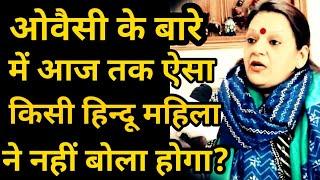 Asaduddin Owaisi | Nikita Chaturvedi| Ayodhya Ram Mandir| Latest news