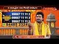 కాల చక్రం | Kalachakram | Dr.Kumar Guruji | 18/01/2020 | Hindu Dharmam
