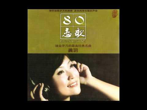 鄉戀 - 龚玥 Gong Yue