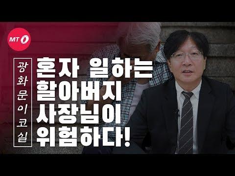 [광화문이코실]EP15. 혼자 일하는 할아버지 사장님이 위험하다!