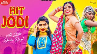 Hit Jodi – AK JAtti – TR – Rakesh Bharaniya