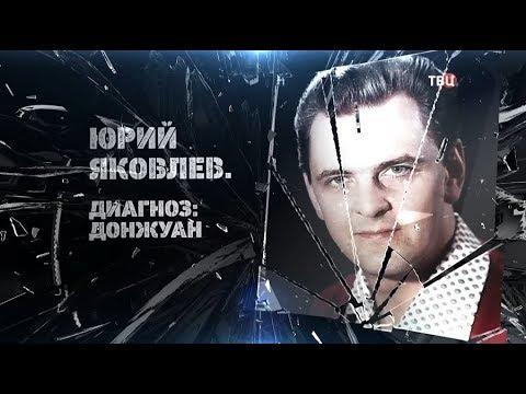 Юрий Яковлев. Диагноз: донжуан