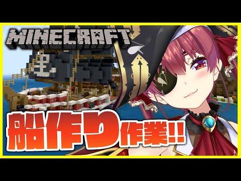 【Minecraft】船完成を目指して!LOVELOVEあくあマリンGO!【ホロライブ/宝鐘マリン】