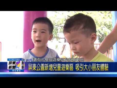 1080429 屏東公園新增兒童遊樂區 吸引大小朋友體驗