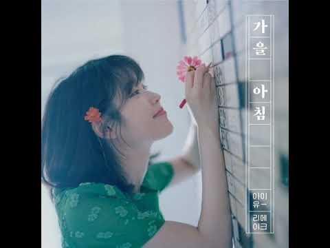 아이유 (IU) - 가을아침   1시간   IU - Autumn Morning  1hour