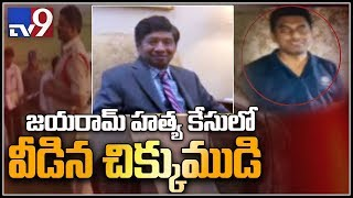 Jayaram Chigurupati's murder mystery revealed!..