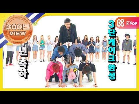 (Weekly Idol EP.261) Makes a cake with bodys GOT7vsBTOB