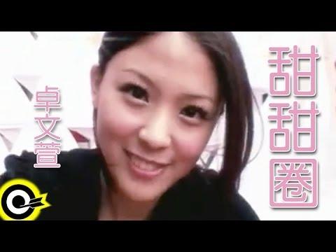 卓文萱-甜甜圈 (官方完整版MV)