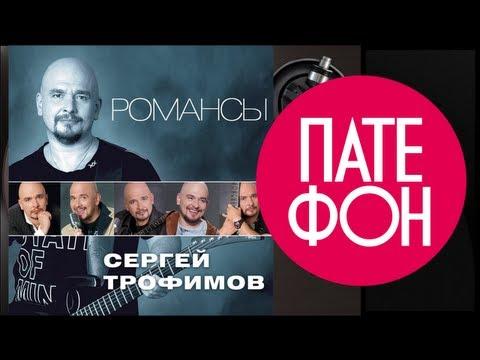 Сергей Трофимов - Романсы (Весь альбом) 2011 / FULL HD