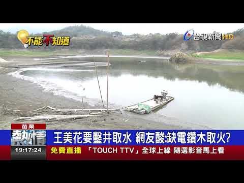 王美花要鑿井取水網友酸:缺電鑽木取火?