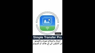 تطبيق لنقل الصور و الفيديو من الايفون الى ايفون اخر او هاتف بنظام ...