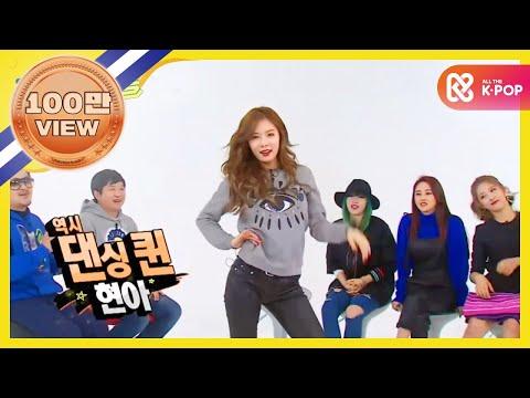 주간아이돌 - Episode185 4Minute   Red Dance Battle