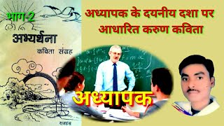 अध्यापक।। Teacher।। अध्यापक की करूण दशा।। by-Rajhans