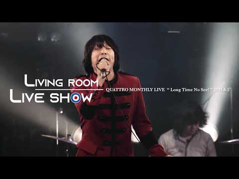 """THE COLLECTORS streaming rock channel """"LIVING ROOM LIVE SHOW"""" Vol.11 trailer"""
