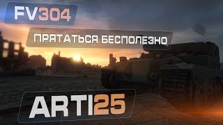 FV304 - Прятаться бесполезно. Arti25