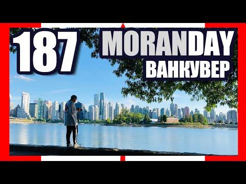🇨🇦 Moran Day 187 — Ванкувер