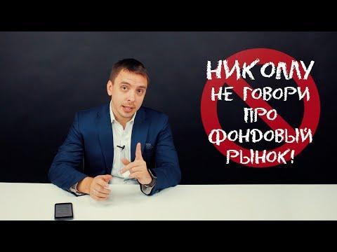 5 причин никому не говорить о фондовом рынке - Дмитрий Черёмушкин