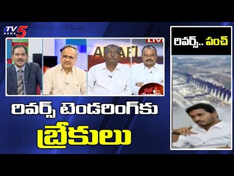 రివర్స్ టెండరింగ్ కు బ్రేకులు   Polavaram Reverse Tendering      TopStory   TV5 News