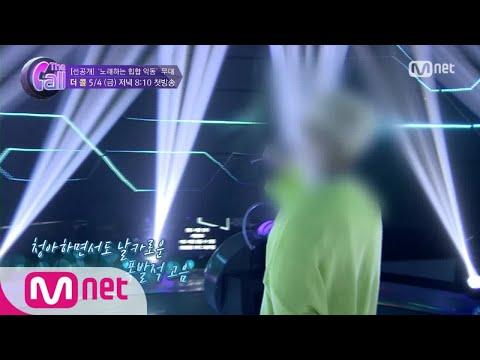 [ENG sub] The Call [선공개] 노래하는 힙합 악동! 누구길래 이렇게 잘해?! 180504 EP.1