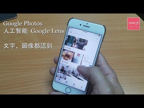 Google Photos 人工智能    文字、圖像都認到