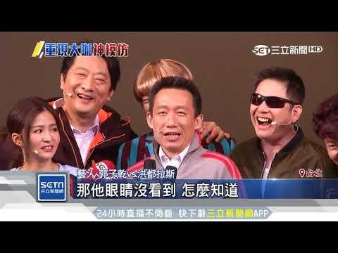 15分鐘換5角色!郭子乾演活「柯、韓、蘇」│三立新聞台