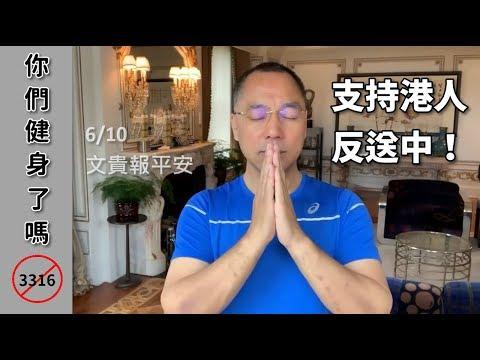香港人展現的偉大精神|郭文貴直播