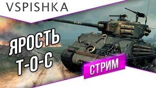 Fury - Яростный Танк-о-Смотр - США [Средние танки]