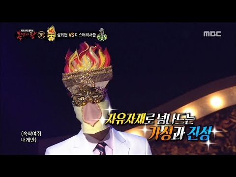 [King of masked singer] 복면가왕 - 'Flame man' 3round - Love Me Right 20180128