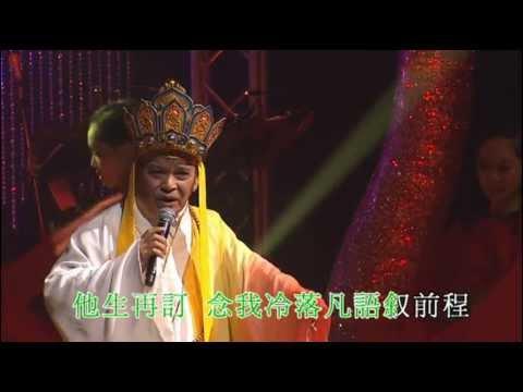 31. 鄭錦昌 - 禪院鐘聲(舊版) (鄭錦昌輝煌歲月演唱會)
