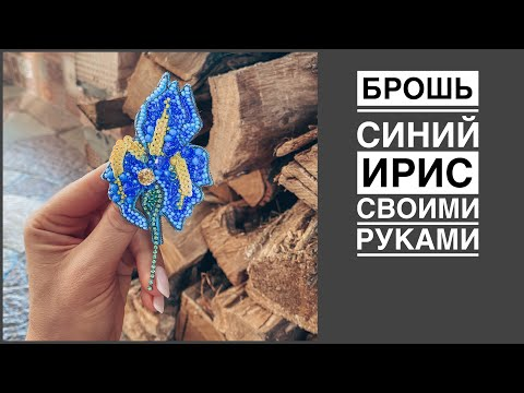 Брошь синий ирис своими руками   брошь из бусин, пайеток, бисера   beads brooch tutorial