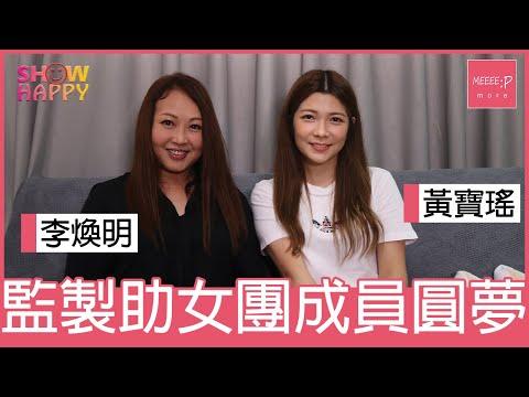 前女團成員黃寶瑤單飛  獲李煥明監製訂造新歌