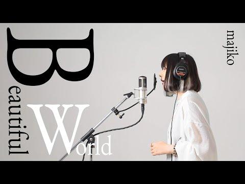 majiko - Beautiful World [COVER] - From 映画『ヱヴァンゲリヲン新劇場版:序』テーマソング