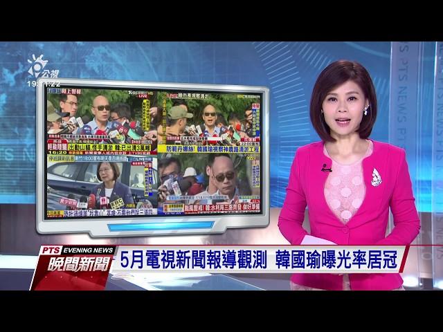 5月電視新聞報導觀測 韓國瑜曝光率居冠