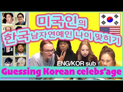 미국인은 한국 남자 연예인의 나이를 맞힐 수 있을까? [한글자막][ENG SUB] (feat. 한국 동안, 노안 남자 연예인 외국인 반응, 리액션)