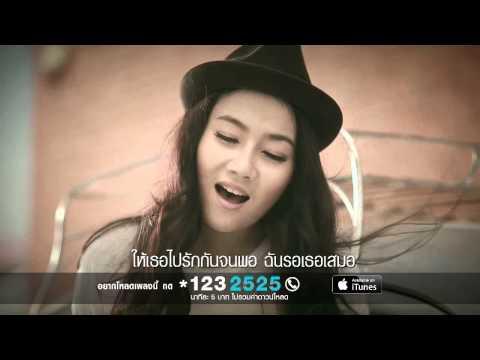 ไปรักกันให้พอ ฉันรอไหว - พลอย พรทิพย์ อัลบั้ม Calling Love2 [Official MV] *1232525