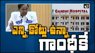 Telangana CM KCR comments on Coronavirus treatment..