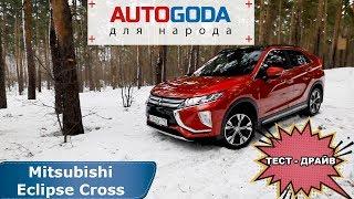 Тест-драйв нового Mitsubishi Eclipse Cross 2019.